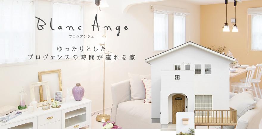 Blanc Ange ブランアンジュ