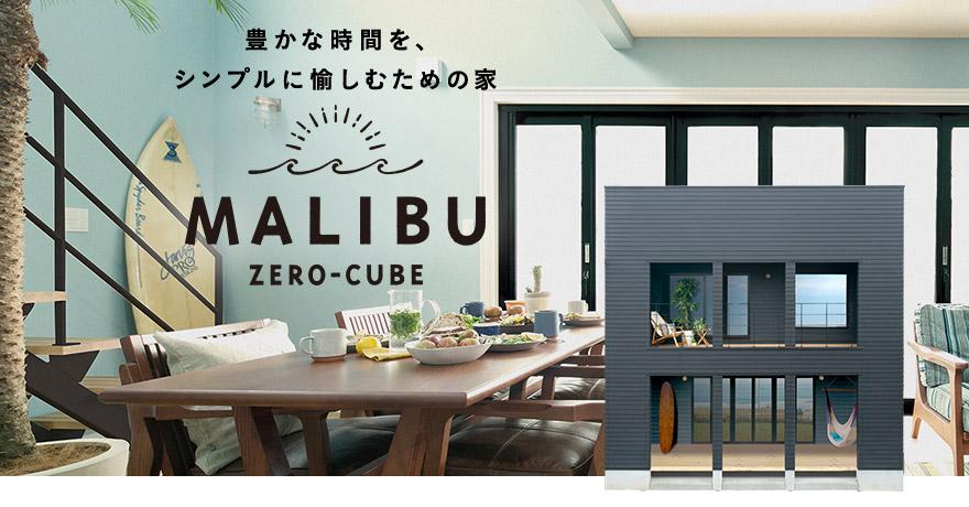 ZERO-CUBE MALIBU ゼロキューブ マリブ カリフォルニア工務店とのコラボが実現