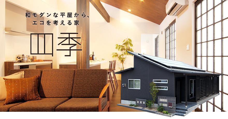 四季-HIRAYA- 縁側のある家。平屋の和風デザイン住宅