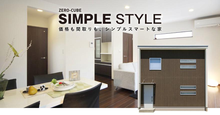 ZERO-CUBE SIMPLE STYLE ゼロキューブ シンプルスタイル 価格もデザインもスマートな四角い家