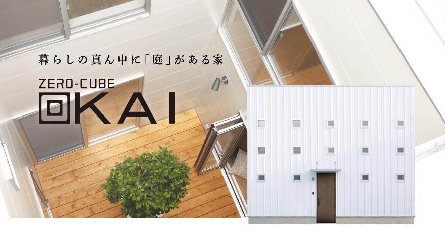 ZERO-CUBE 回 KAI ゼロキューブ カイ 中庭のある暮らし。シンプルな四角い家