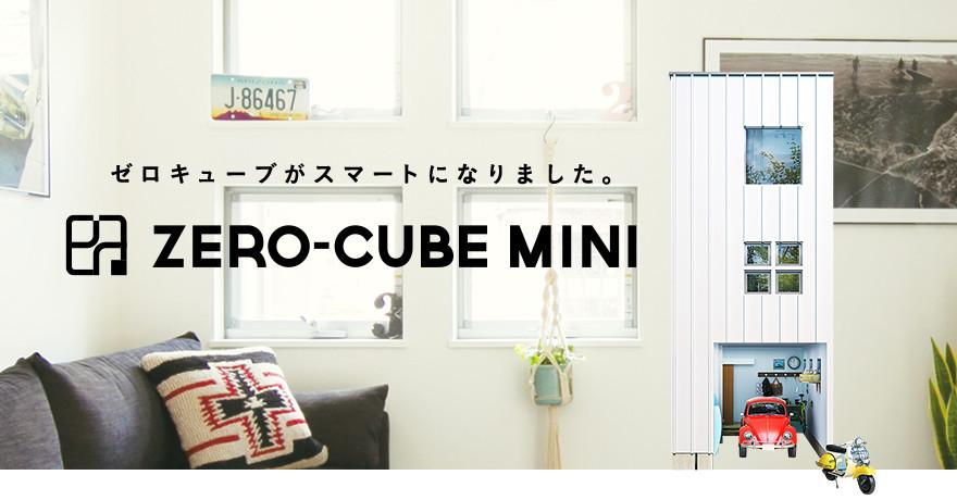 ZERO-CUBE MINI ゼロキューブミニ