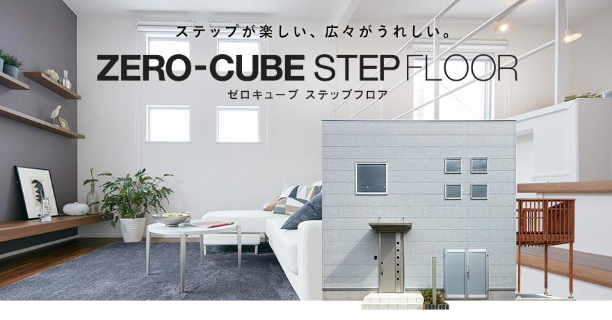 ZERO-CUBE STEPFLOOR ゼロキューブ ステップフロア 自由自在な発想で広々暮らす、スキップフロアの家