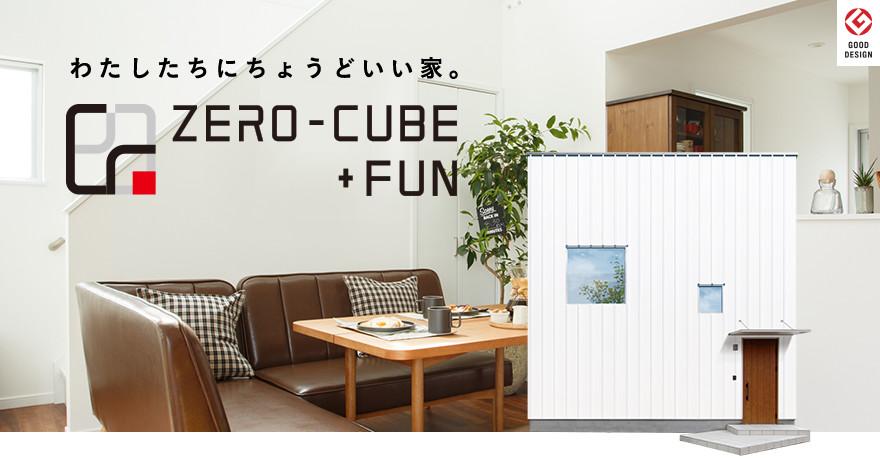 ZERO-CUBE+FUN ゼロキューブプラスファン 1000万円からの四角い家作り